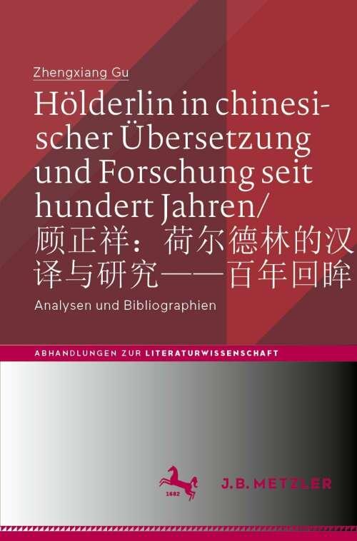 Hölderlin in chinesischer Übersetzung und Forschung seit hundert Jahren / 顾正祥:荷尔德林的汉译与研究——百年回眸